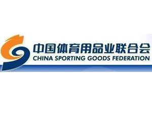 China Sporting Goods Industry Association - Xianlin partners