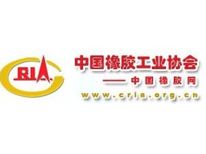 China Rubber Industry Association - Xianlin partners